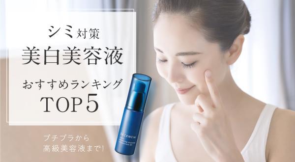 美白美容液おすすめランキングTOP5 自分に最適なシミ対策美容液選び